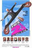 The Naked Gun 2�: The Smell of Fear (1991)