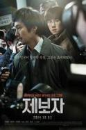 Whistle Blower ( 2014 )